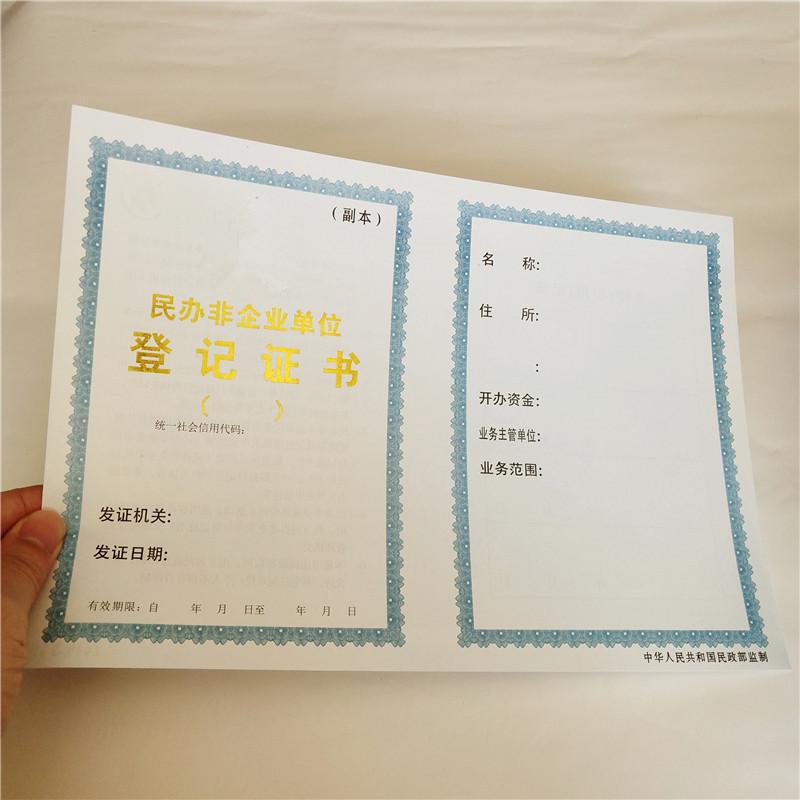 云南省防伪获奖证书|防伪收藏证书印刷