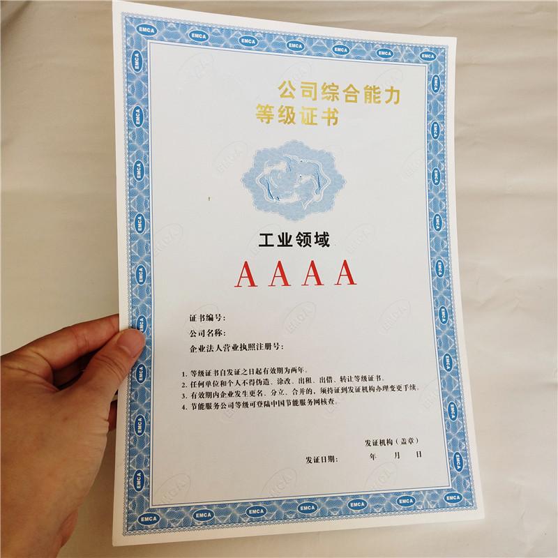 吉林省防伪收藏证书|防伪证书