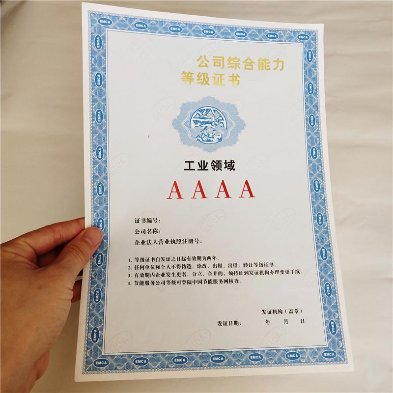 平舆县毕业证书外壳
