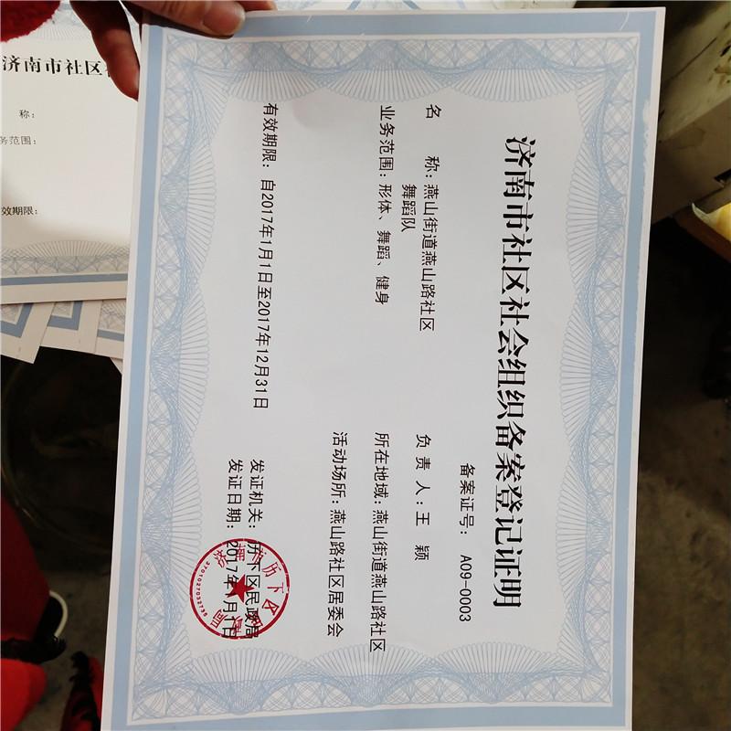 新蔡县印刷毕业证书