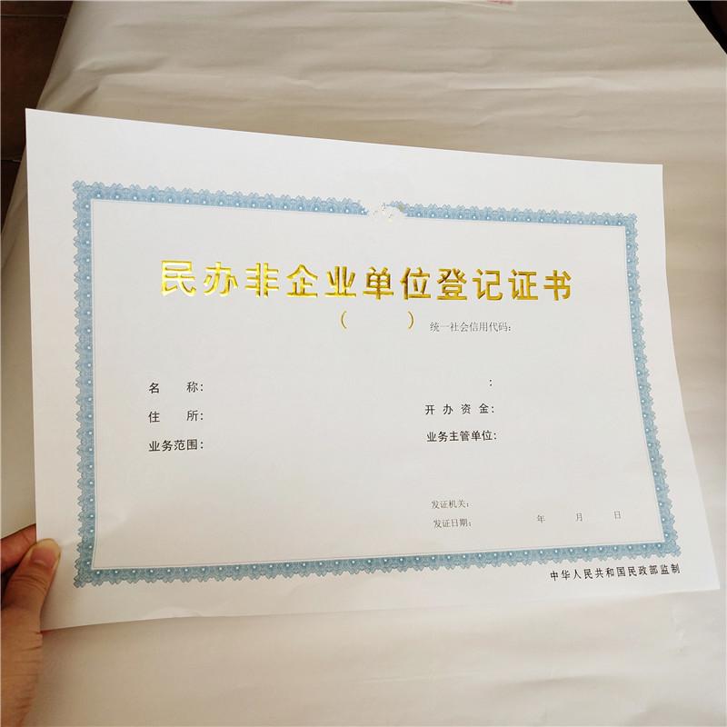 汝南县毕业证书外皮