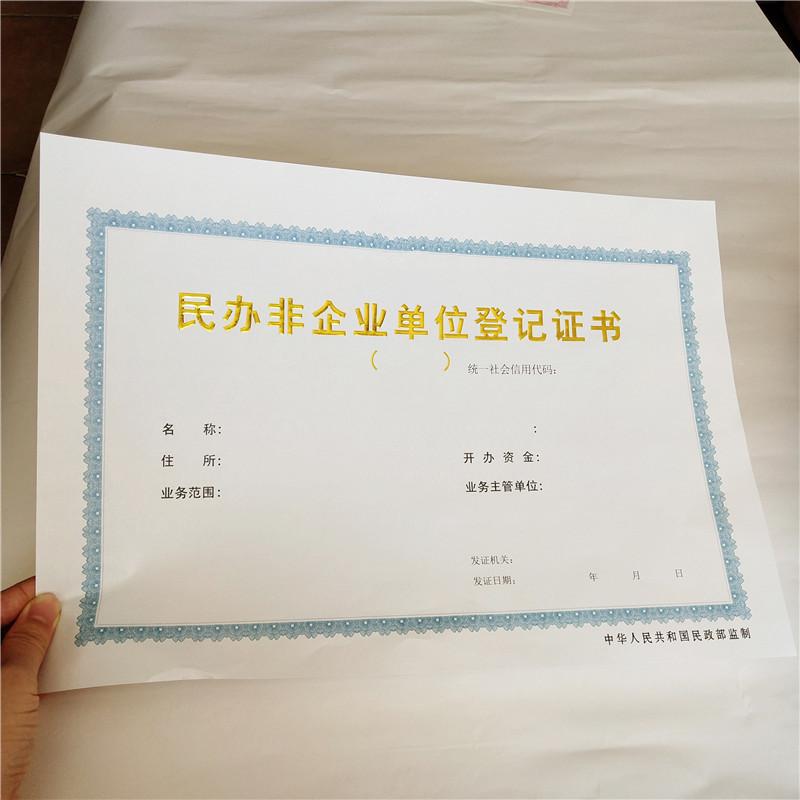 确山县毕业证书封面