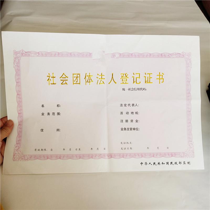 河南省防伪资格证书|定制防伪证书