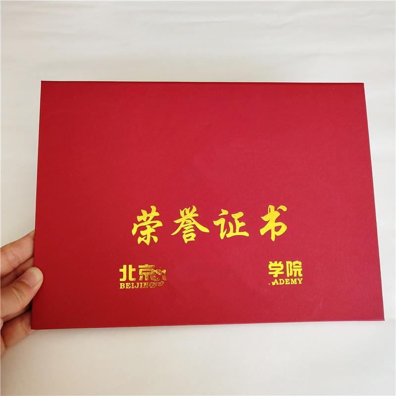 河南驻马店遂平县荣誉证书报价