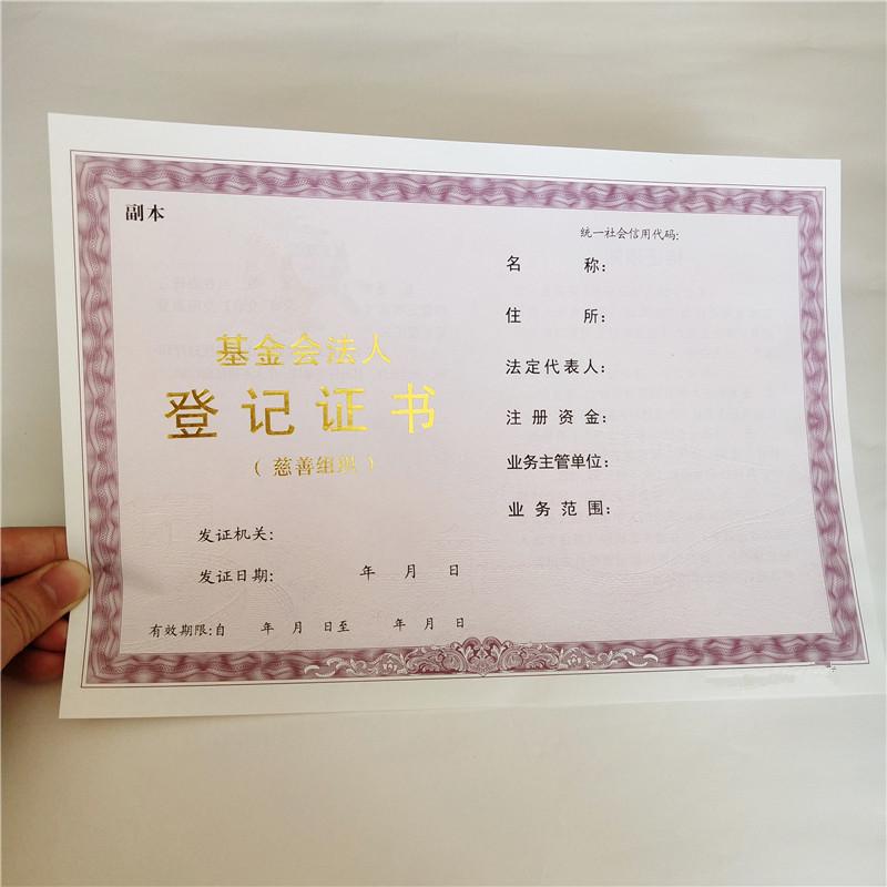 驻马店毕业证书