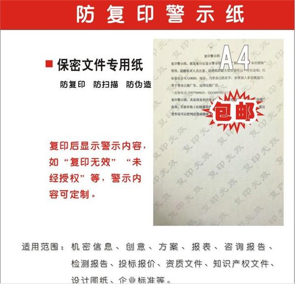 山东安全线纸防伪纸制作|黑白水印纸