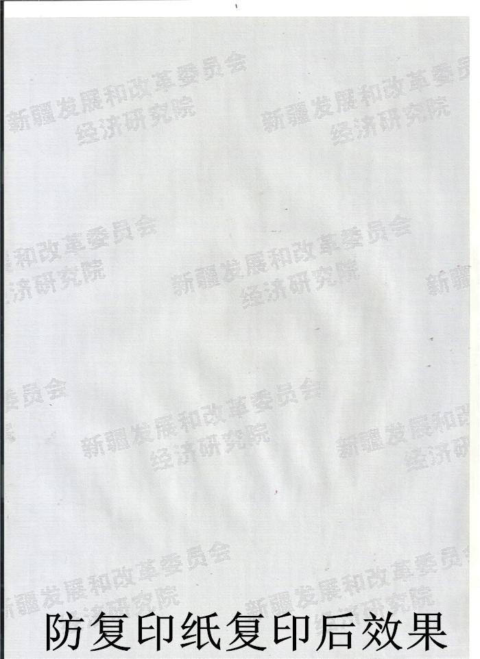 安康荧光纤维丝防伪纸印刷 防伪纸张