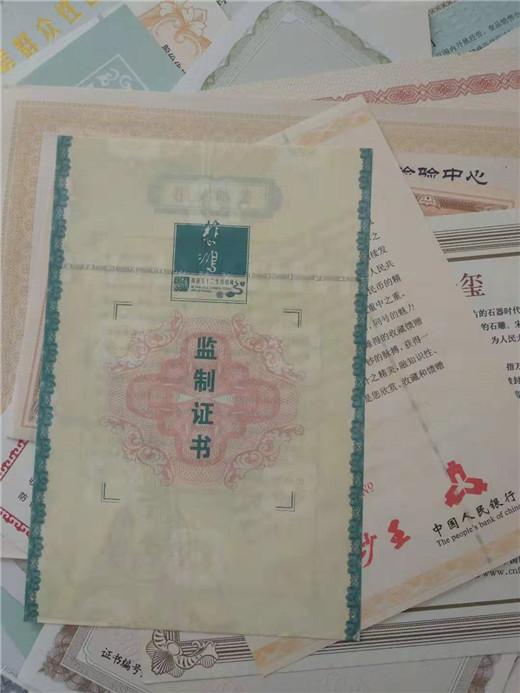 湖南张家界市专版水印防伪纸张证书-众鑫骏业防伪