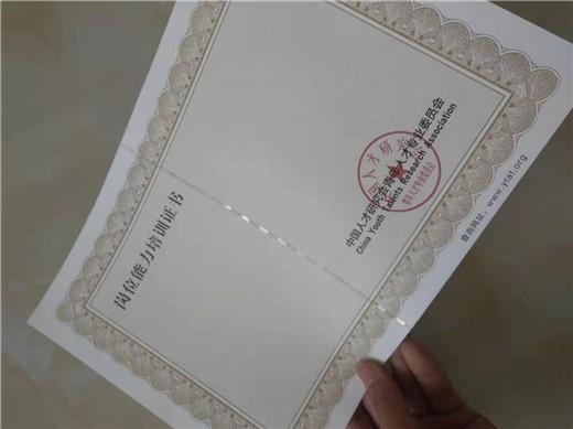 四川内江岗位能力培训证书定制/培训合格证书直接工厂