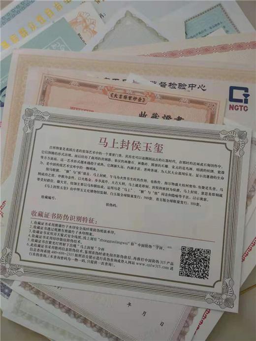 西藏日喀则防伪证书制作印刷厂-直接工厂