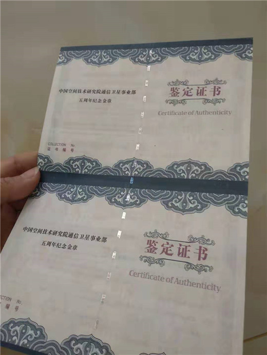 河源市水印防伪证书定做/荧光防伪证书印刷厂