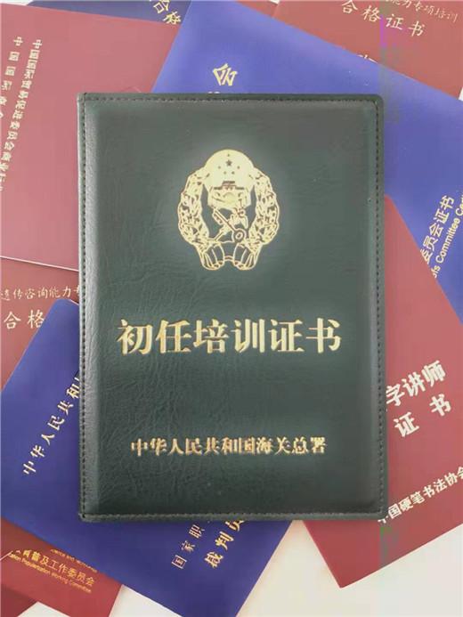 四川内江职业技能证书印刷厂/培训合格证书工厂