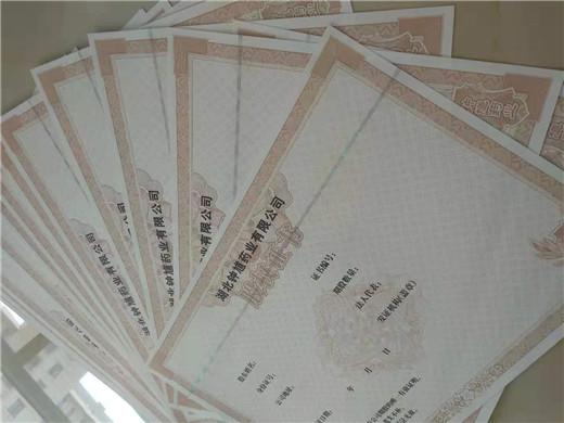 陕西安康股权证厂家/直接工厂