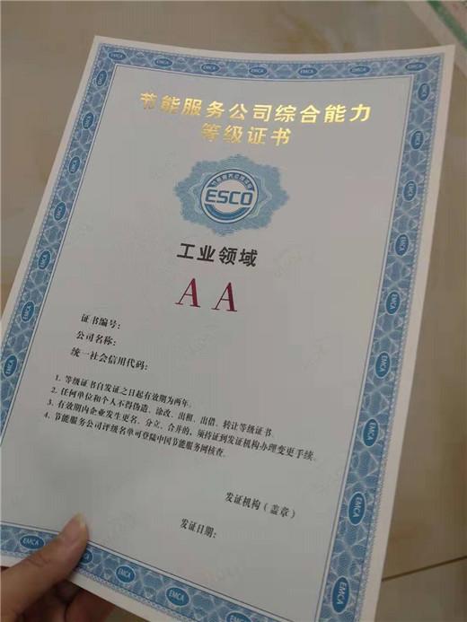 西宁众鑫骏业防伪培训证书生产厂|直接工厂