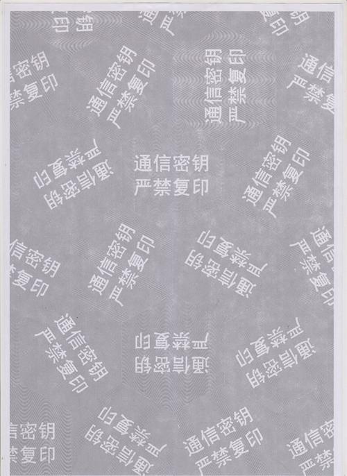 山东威海产品检测报告纸张制作/直接工厂
