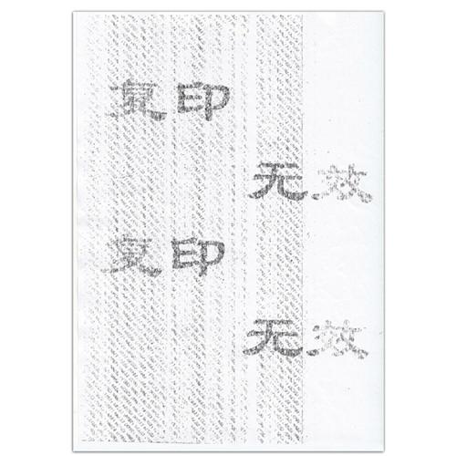 西藏山南防伪合作协议书防伪纸/防复印检测报告直接厂