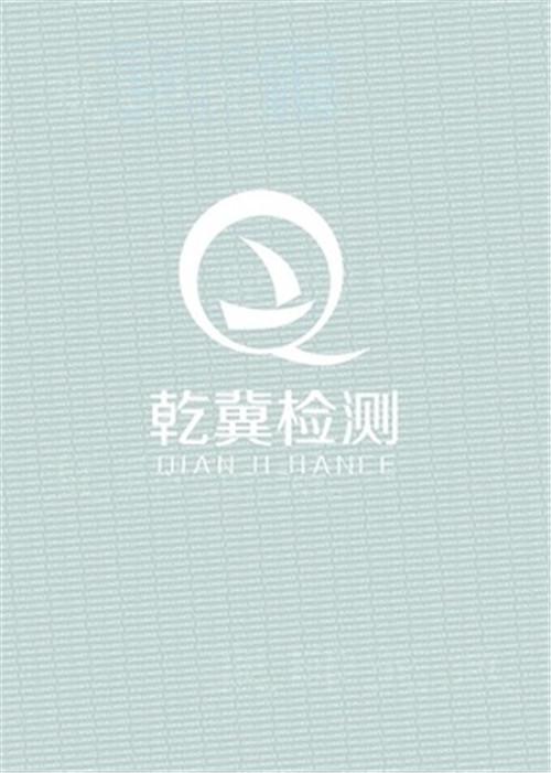 四川德阳防复印检验报告防伪纸厂-防复印黑水印纸张