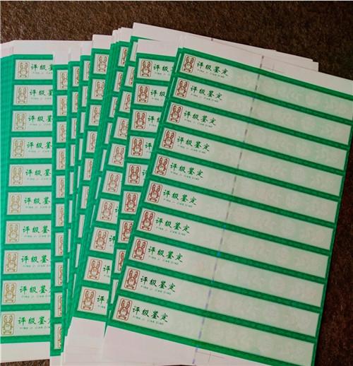 上海邮票鉴定评级标签|烫评级鉴定证书