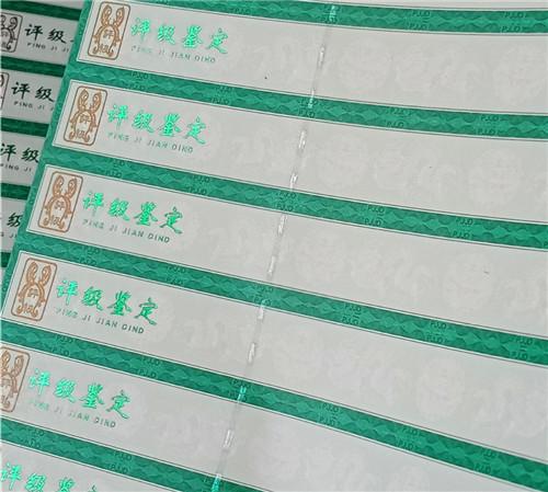 锦州纸币鉴定标签定制|评级币激光防伪标签
