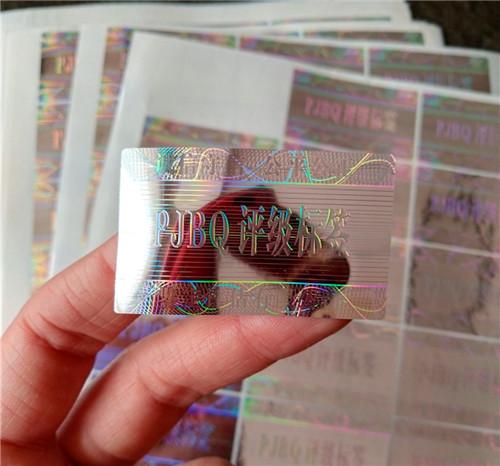 洛阳机制币不干胶标签定做|评级币激光防伪标签