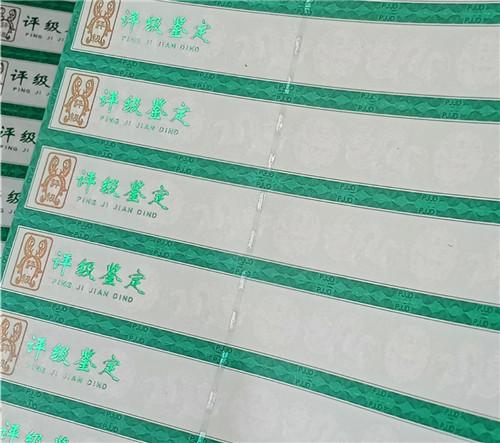 深圳金银币鉴定防伪标签|烫金评级鉴定证书