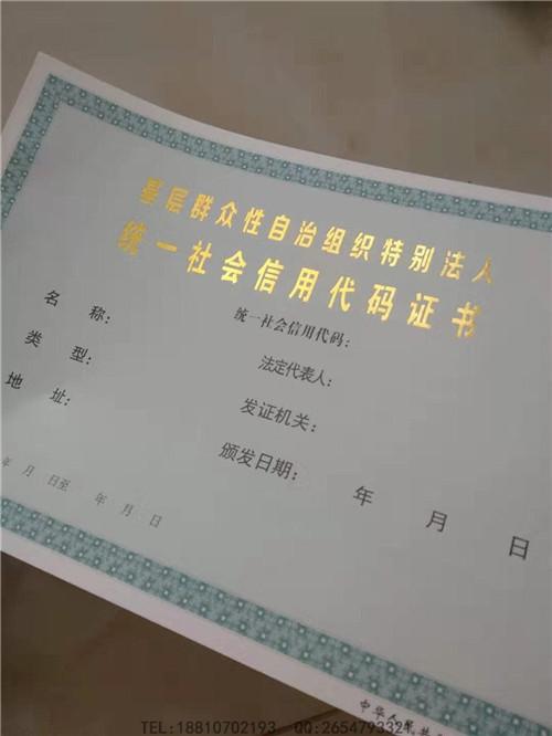 河南省洛阳市专项技能证书 专版水印防伪纸证书厂