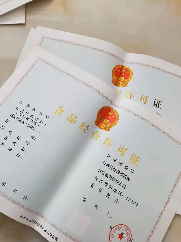 山东省东营市专业能力证书|专版水印防伪纸证书厂