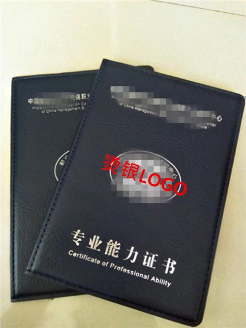 张家界邮票鉴定证书制作印刷_定制服务_性价比高