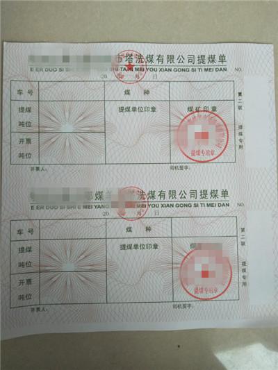 池州质量合格证书印刷厂印刷_直接工厂无中间商_