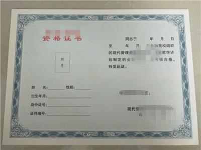 惠州防伪岗位专项技能证书厂家制作厂家