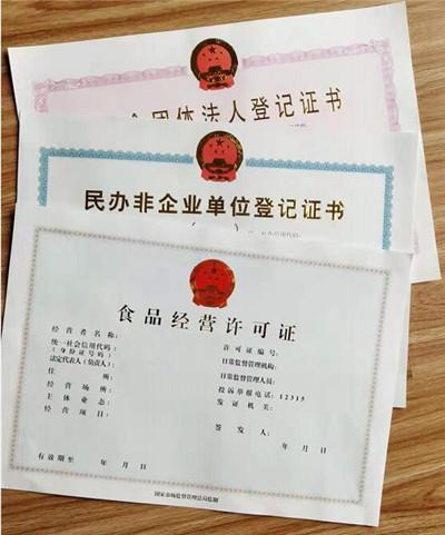 惠州职业技术水平证书定做_加工印刷_订做
