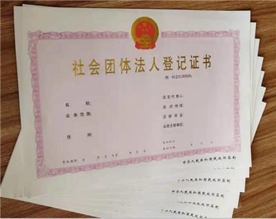 德阳防伪结业证书制作厂家|定做防伪技术评定证书