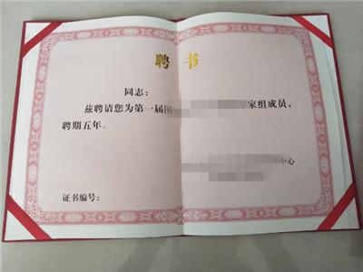 德阳任命证书印刷_免费送货