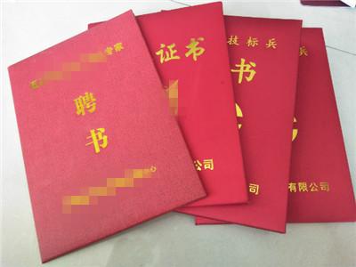 德阳岗前职业技能资格证书印刷厂_职业技能资格证书供应商