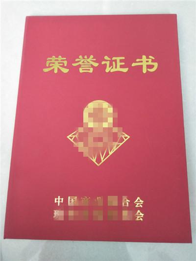 天津收藏证书定制印刷_免费设计_
