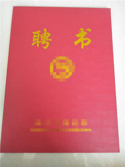 德阳本科职业技能资格证书印刷厂_职业技能资格证书生产