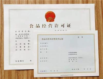 统一社会信用代码证书制作个体商户营业执照