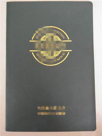 本溪玉石鉴定证书印刷厂_职业技能资格证书生产