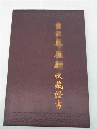 怀化市文物防伪收藏证书印刷_工厂直接对接_