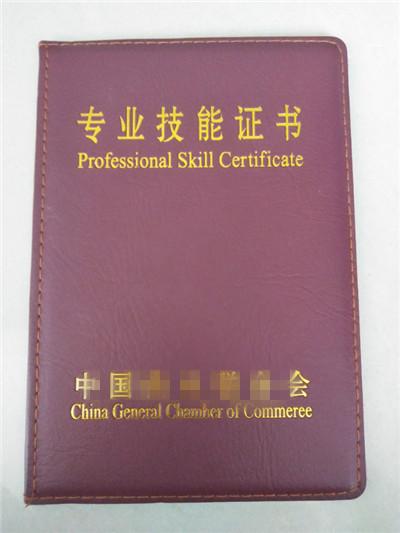 安康鉴定证书加工定做印刷_独立印刷厂_免费设计