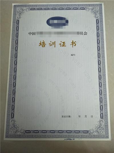 本溪学生证定做_北京防伪技能培训证书书印刷厂