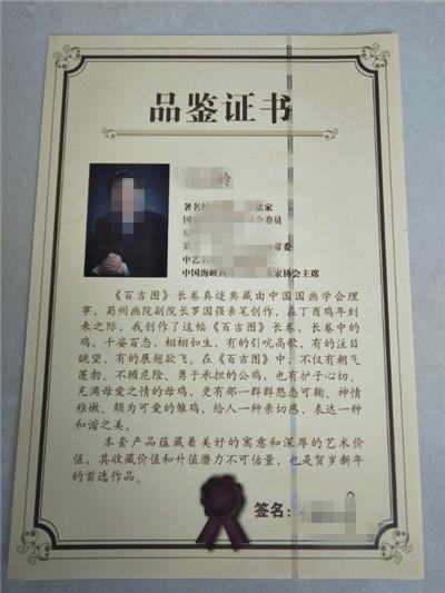 专版水印防伪不负重托惠州印刷厂
