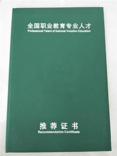 黄冈市防伪证书定做_厂印刷_证书印刷厂_