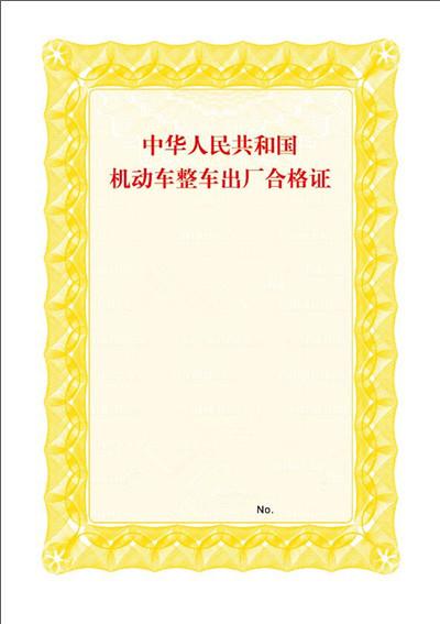 威海车辆一致性证书制作印机动车底盘出厂合格证印刷厂_