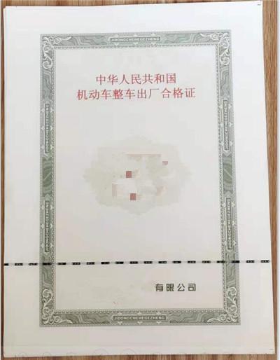 安徽机动车整车出厂合格证制作印刷厂家机动车车辆合格证生产_