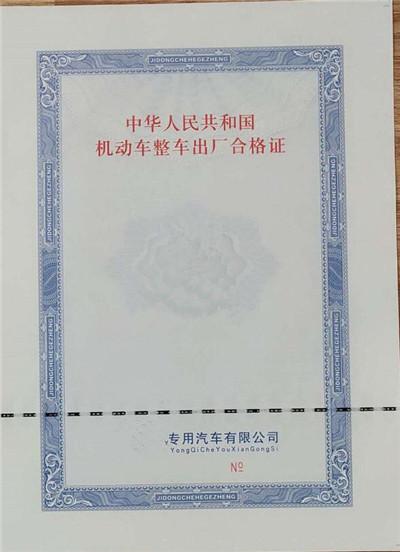 海口拖拉机机动车整车出厂合格证_机动车车辆合格证印刷生产_