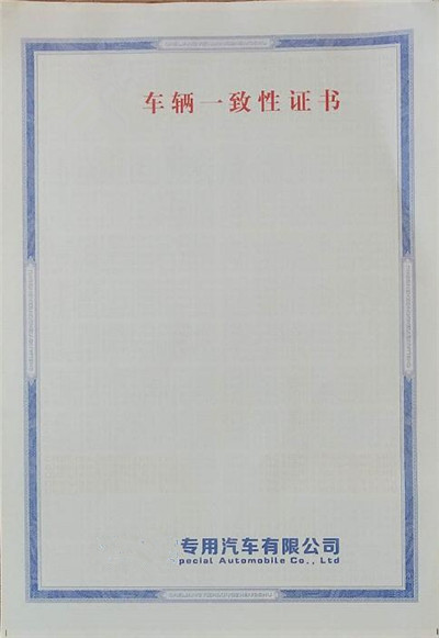 安康重卡车辆一致性证书制作印刷厂家_机动车车辆合格证印刷厂_