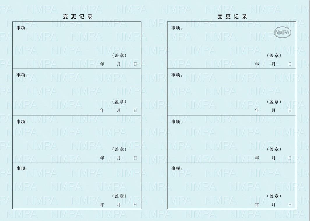 内江医疗机构制剂许可证印刷厂家_印刷