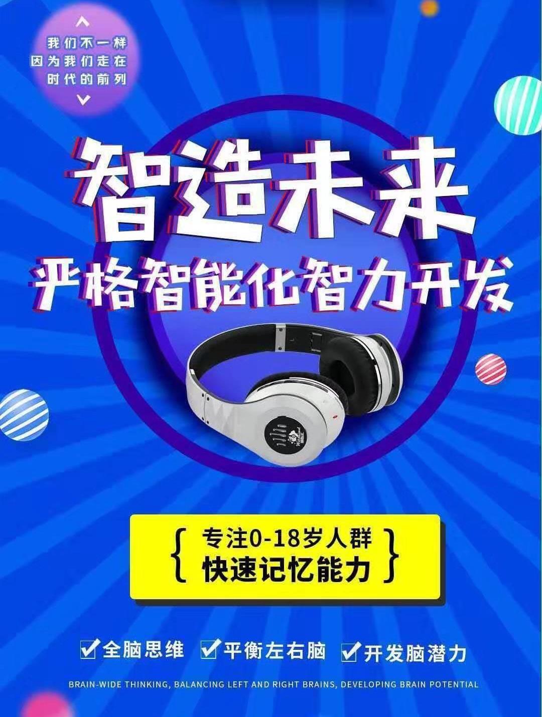 【秘】脑科学开智机官网微信(西藏)