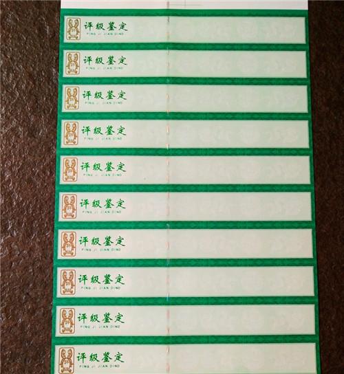 安庆3d激光防伪标签加工厂家|直接工厂 工期短!